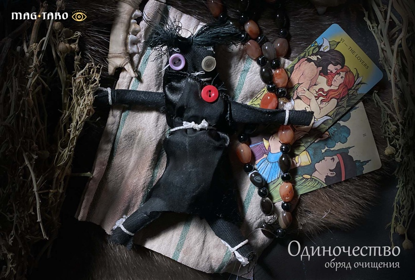Кукла для обряда одиночества